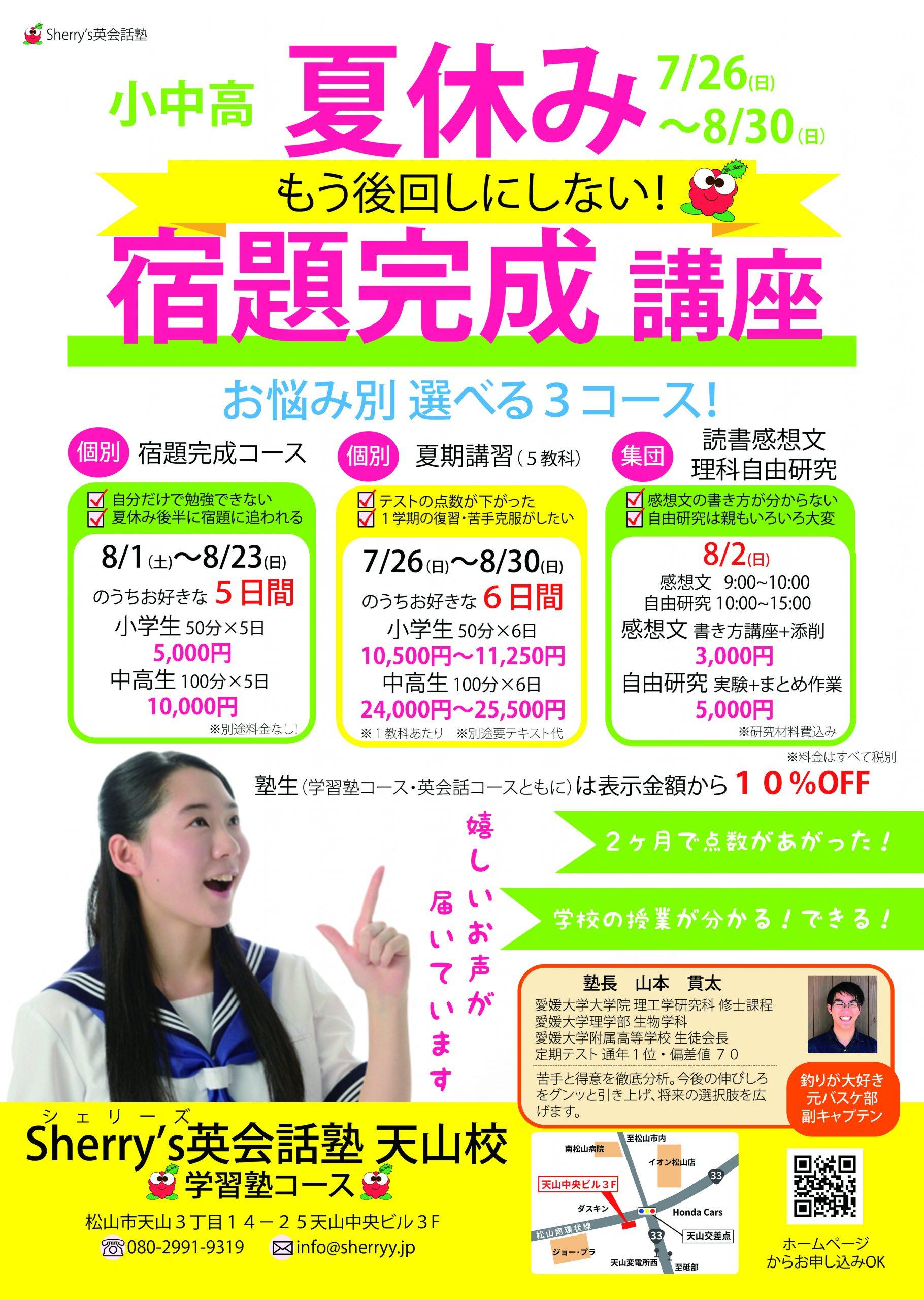 イベント情報:【小学生】理科自由研究・読書感想文書き方講座