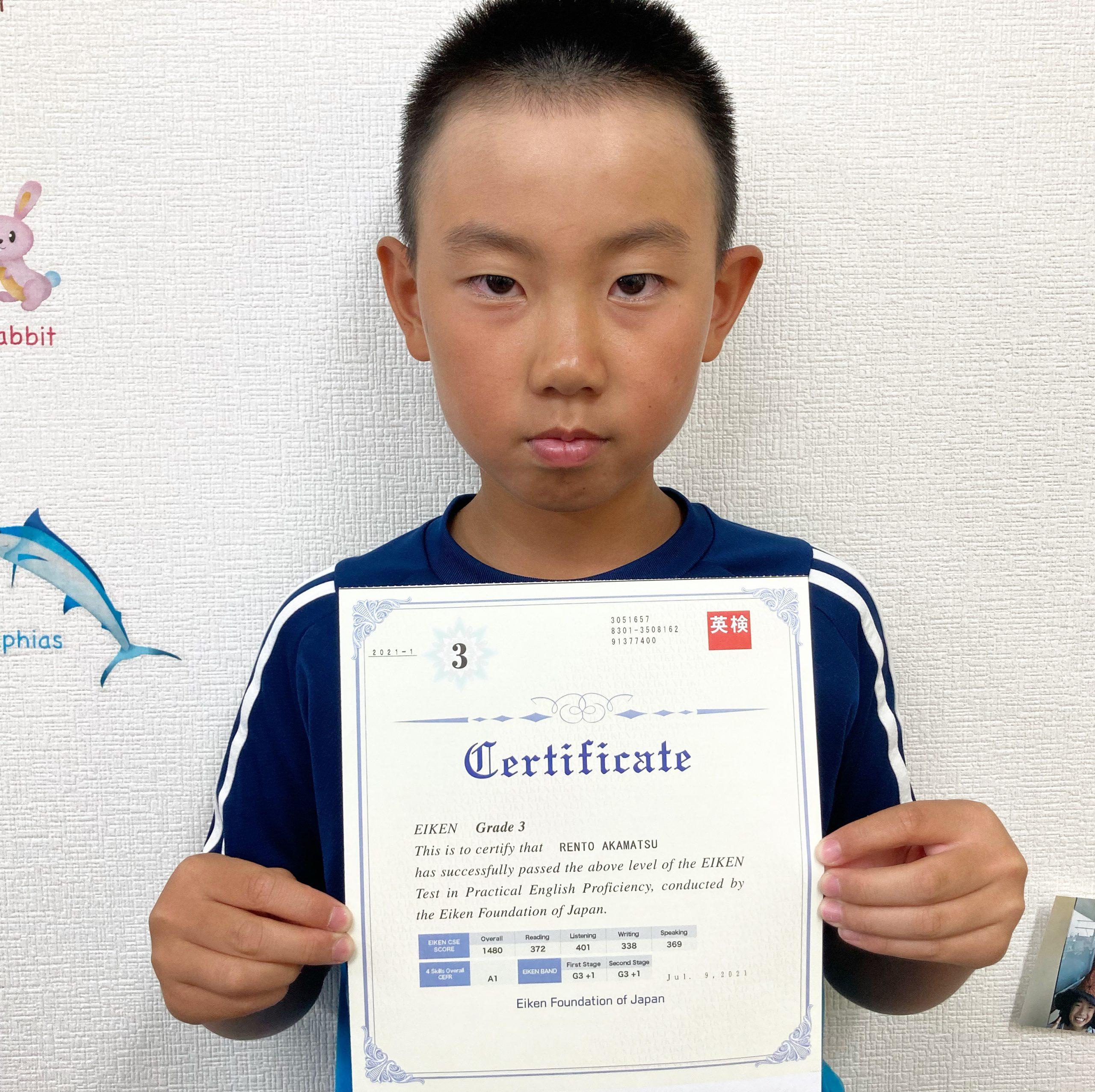 小学4年生英検3級合格